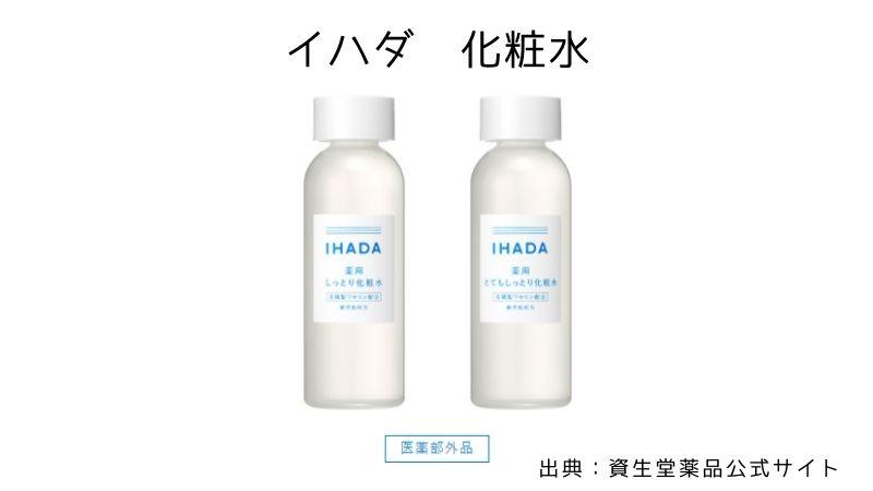 イハダ 化粧水